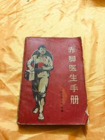 赤脚医生手册2  上海中医学院编 1969年一版一印