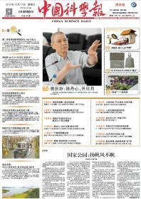 中国科学报 2014年10月17日【原版生日报】