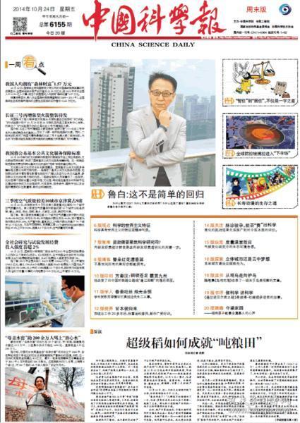 中国科学报 2014年10月24日【原版生日报】