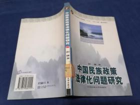 中国民族政策法律化问题研究