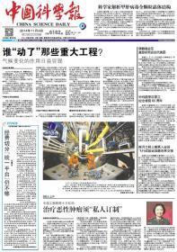 中国科学报 2014年11月4日【原版生日报】