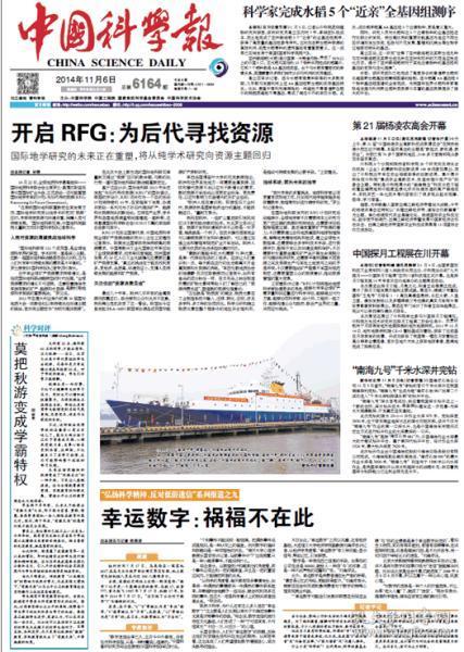 中国科学报 2014年11月6日【原版生日报】