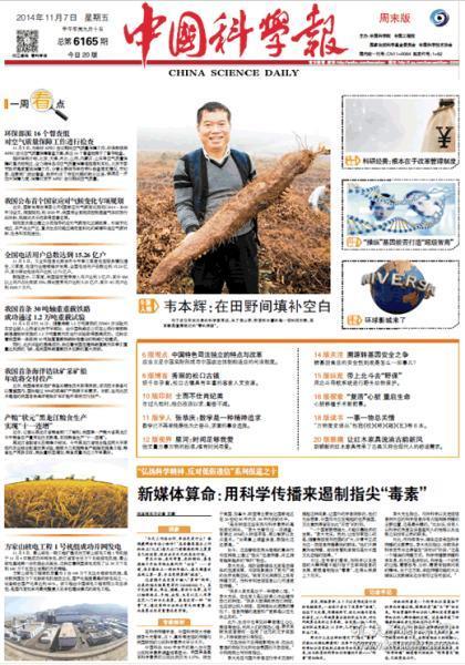 中国科学报 2014年11月7日【原版生日报】