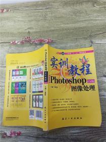 实训教程:Photo shopCS3版图像处理实训教程【内有笔记】