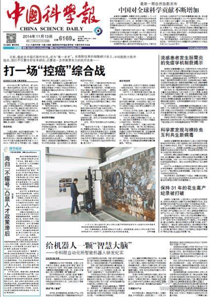 中国科学报 2014年11月13日【原版生日报】