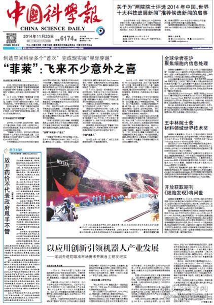 中国科学报 2014年11月20日【原版生日报】
