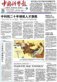 中国科学报 2014年11月26日【原版生日报】