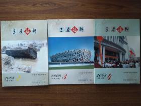 三秦楹联2008年第2、3、4期合售