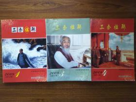 三秦楹联2009年第2、3、4期合售