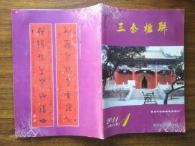 三秦楹联2011年第1期