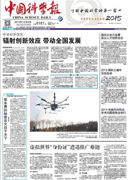 中国科学报 2014年12月9日【原版生日报】