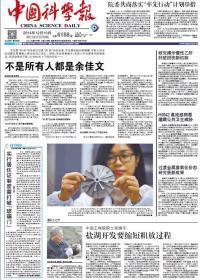 中国科学报 2014年12月10日【原版生日报】