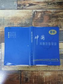 最新中国交通旅游图册 最新