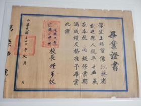 【历史名校】1943年江苏省武进县立觅渡桥小学毕业证书