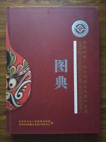 宝鸡市第一批非物质文化遗产名录宝鸡市第一批非物质文化遗产项目代表性传承人图典