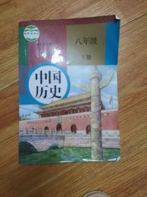 义务教育教科书   中国历史(八年级.下册)