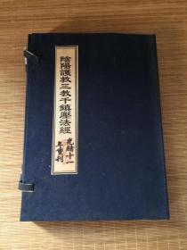 老书一套共4本,高276厘米,款19厘米,厚3厘米