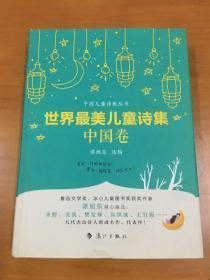 世界最美儿童诗集  中国卷