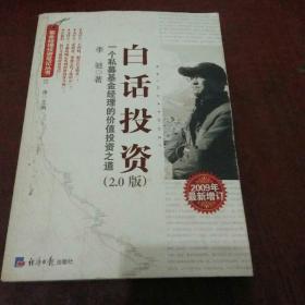 白话投资~李驰著,经济日报出版社