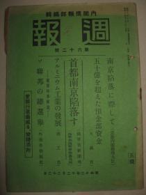 侵华资料 1937年12月22日《周报》南京保卫战 南京城的陷落 南京附近要图 南京城内要图 南京中央党部