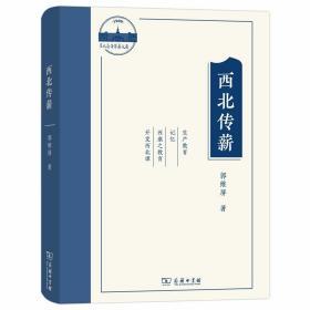 西北传薪:郭维屏教育论集(兰大百年萃英文存)