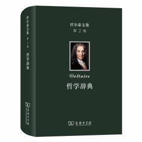 伏尔泰文集(第二卷):哲学辞典