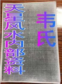 韦氏天星风水内部资料全书 消砂纳水地理书