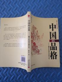 中国的品格——楼宇烈讲中国文化