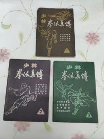 少林拳法真传【1 2 3 】三册合售