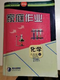 家庭作业(配人教版)化学 九年级 上册