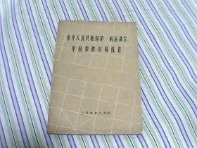 中华人民共和国第一届运动会 中国象棋对局选注
