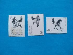 T28 奔马 3枚 (新邮票 )