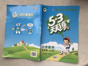 2016年5·3天天练 小学数学 五年级上册 BSD(北师大版)