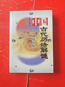 中国古代历法解谜——周易真原   99年一版一印
