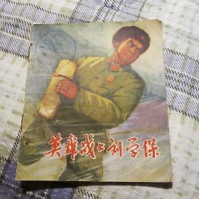 英雄战士刘学保