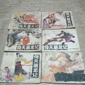 连环画:倚天屠龙记(1、3、4、5、6、10)6册合售,品不好