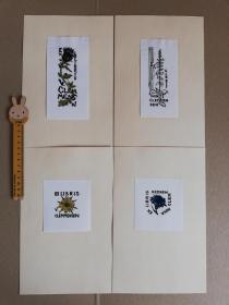 藏书票 及其他 B 15枚