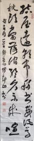 张坤山     书法    【卖家包邮】   纯手绘