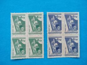 纪14 国际保护儿童会议 4方连(新邮票)