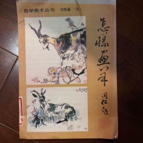 怎样画羊:自学美术丛书 动物篇