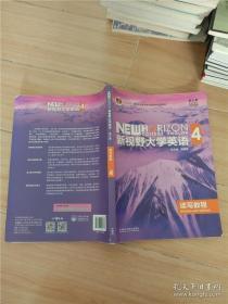 新视野大学英语读写教程4(第三版)智慧版
