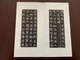 魏故 一品夫人缑光姬墓志册页