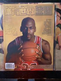 体育世界 篮圈 NBA十八将 拾 迈克尔·乔丹 2005年11月月末精华版 总第489期