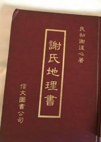 谢氏地理书