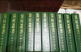 疆村丛书—10册