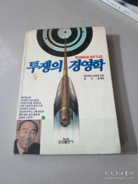 一本韩国文韩文韩语书,编号7(大32开本)