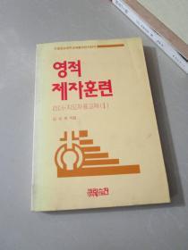 一本韩国文韩文韩语书,编号8(大32开本)