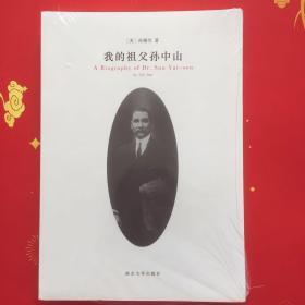 我的祖父孙中山