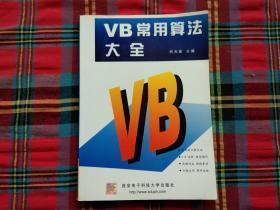 VB常用算法大全