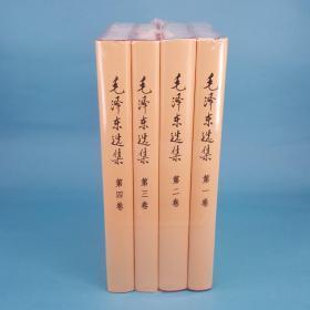 毛泽东选集 1~4卷